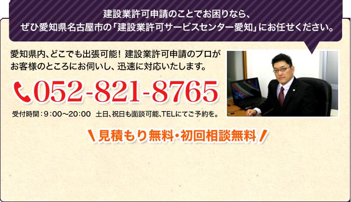 建設業許可申請のことでお困りなら、ぜひ愛知県名古屋市の「建設業許可サービスセンター愛知」にお任せください。見積もり無料・初回相談無料。052-821-8765